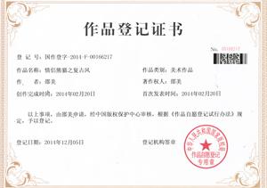 抱抱宝贝:复古熊猫登记证书
