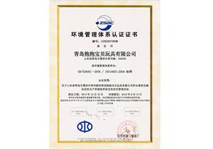 抱抱宝贝:环境管理体系认证证书