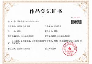 抱抱宝贝:升级版小豆豆著作权登记书