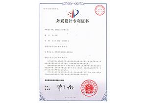 抱抱宝贝:小熊比尔外观专利证书