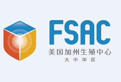 美国FSAC大中华区服务中心定制